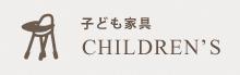 子ども家具