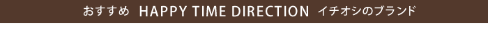 おすすめ HAPPY TIME DIRECTION イチオシのブランド